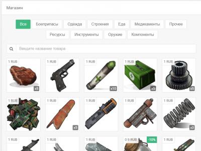 сервер Rust с магазином все по 1р.