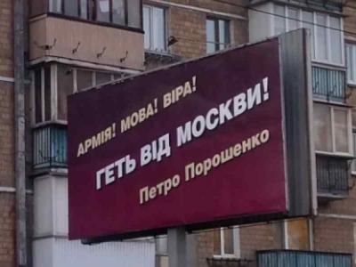А що ж насправді означає ця фраза? Чи справді Порошенко  захищає Москву.