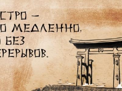 Мудрые пословицы страны восходящего солнца