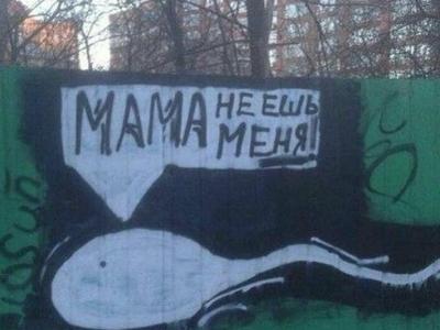 Уличные надписи с глубоким смыслом
