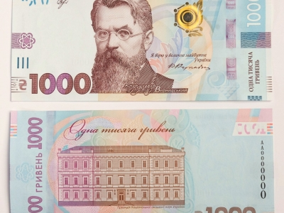 Банкнота номіналом в 1000 гривень скоро в обігу