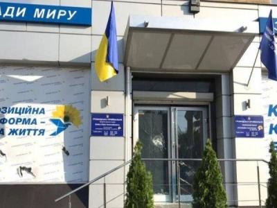 У Харкові розгромили фасад громадської приймальні партії Медведчука